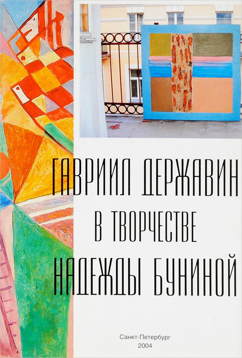 Фото Гавриил Державин в творчестве Надежды Буниной. Купить  в РФ
