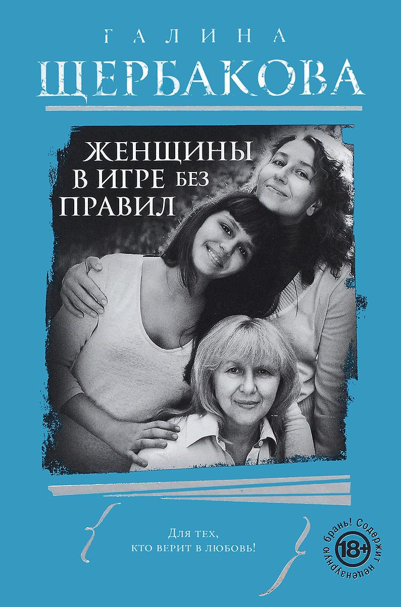 Фото Галина Щербакова Женщины в игре без правил. Купить  в РФ