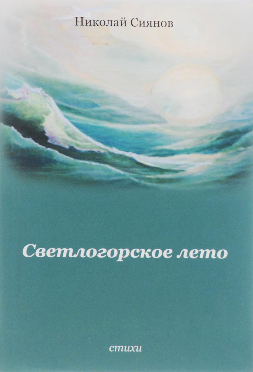 Фото Николай Сиянов Светлогорское лето. Купить  в РФ