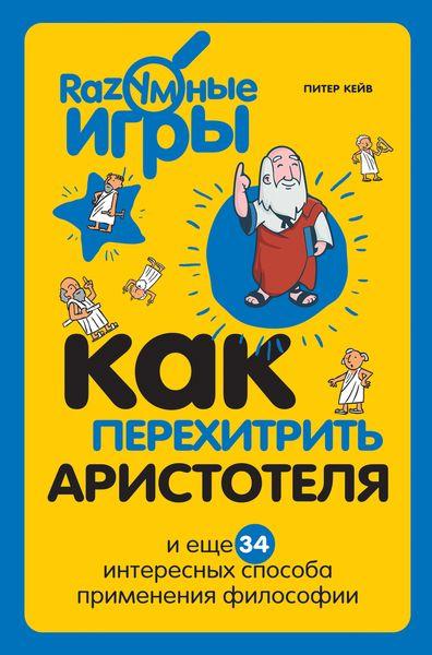 Фото Кейв П. Как перехитрить Аристотеля и ещё 34 интересных способа применения философии. Купить  в РФ