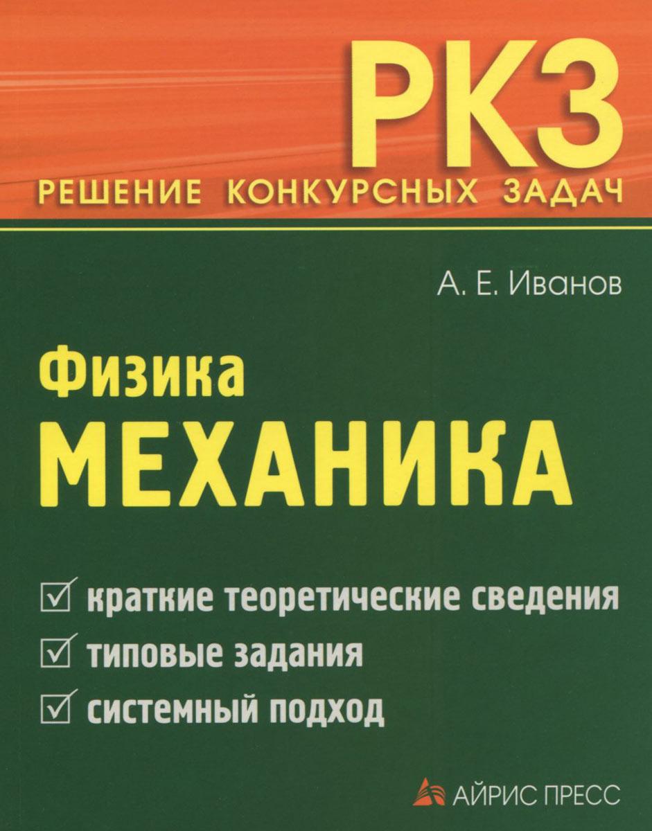Фото А. Е. Иванов Физика. Механика. Купить  в РФ
