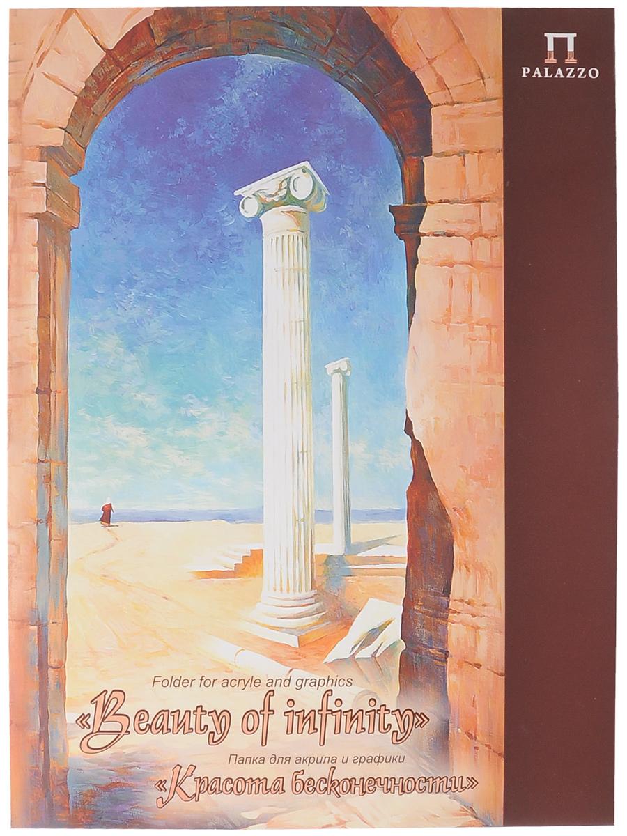 Папка для акрила и графики Palazzo  Красота бесконечности , 36 см х 48 см, 20 листов -  Бумага и картон