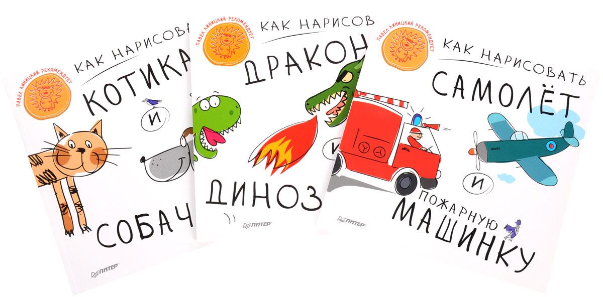Фото Как нарисовать котика и собачку. Как нарисовать дракона и динозавра. Как нарисовать самолет и пожарную машинку (комплект из 3 книг). Купить  в РФ