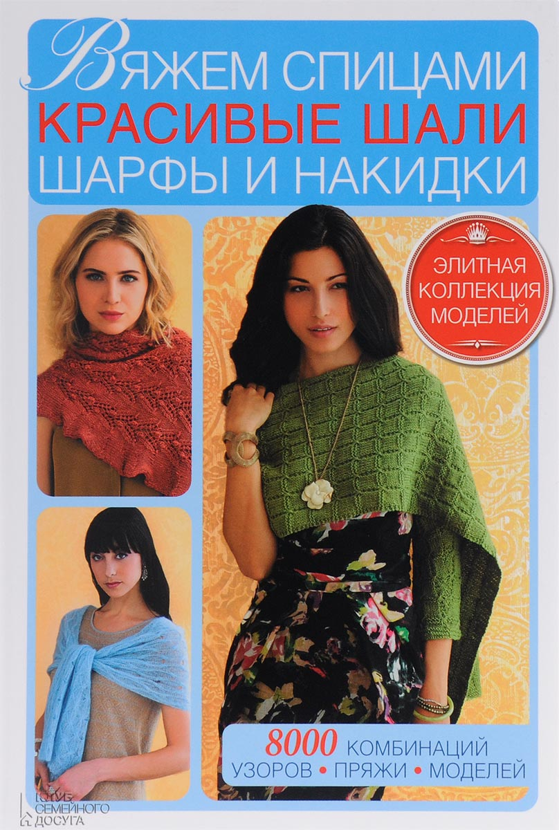 Фото Вяжем спицами красивые шали, шарфы и накидки. 8000 комбинаций узоров, пряжи, моделей. Купить  в РФ