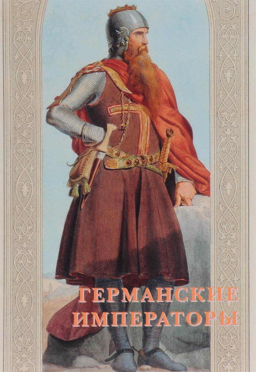 Фото Германские императоры (набор из 15 открыток). Купить  в РФ