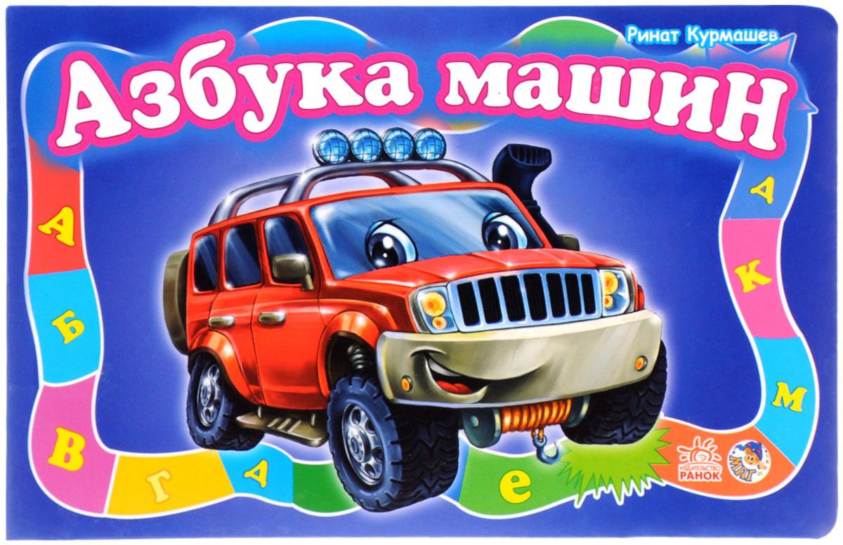 Фото Ринат Курмашев Азбука машин. Купить  в РФ