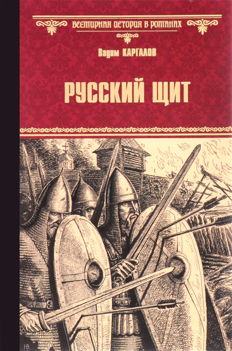 Щит русский