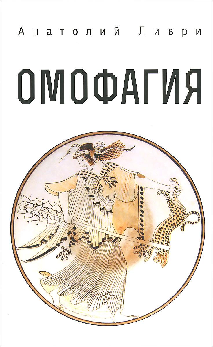 Фото Анатолий Ливри Омофагия. Купить  в РФ