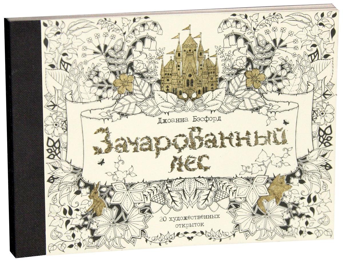 Фото Джоанна Бэсфорд Зачарованный лес. Набор из 20 художественных открыток. Купить  в РФ