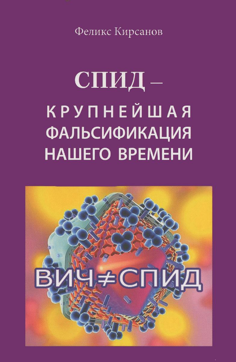 Фото Феликс Кирсанов СПИД - крупнейшая фальсификация нашего времени. Купить  в РФ