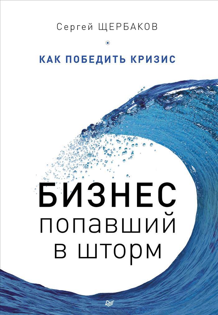 Фото Сергей Щербаков Бизнес, попавший в шторм. Как победить кризис. Купить  в РФ