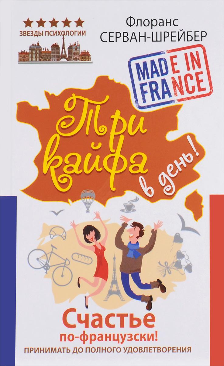 Фото Три кайфа в день! Счастье по-французски! Принимать до полного удовлетворения. Купить  в РФ