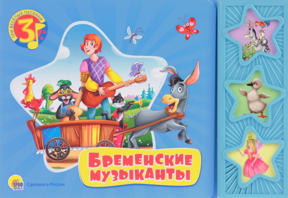Фото Бременские музыканты. Книжка-игрушка. Купить  в РФ