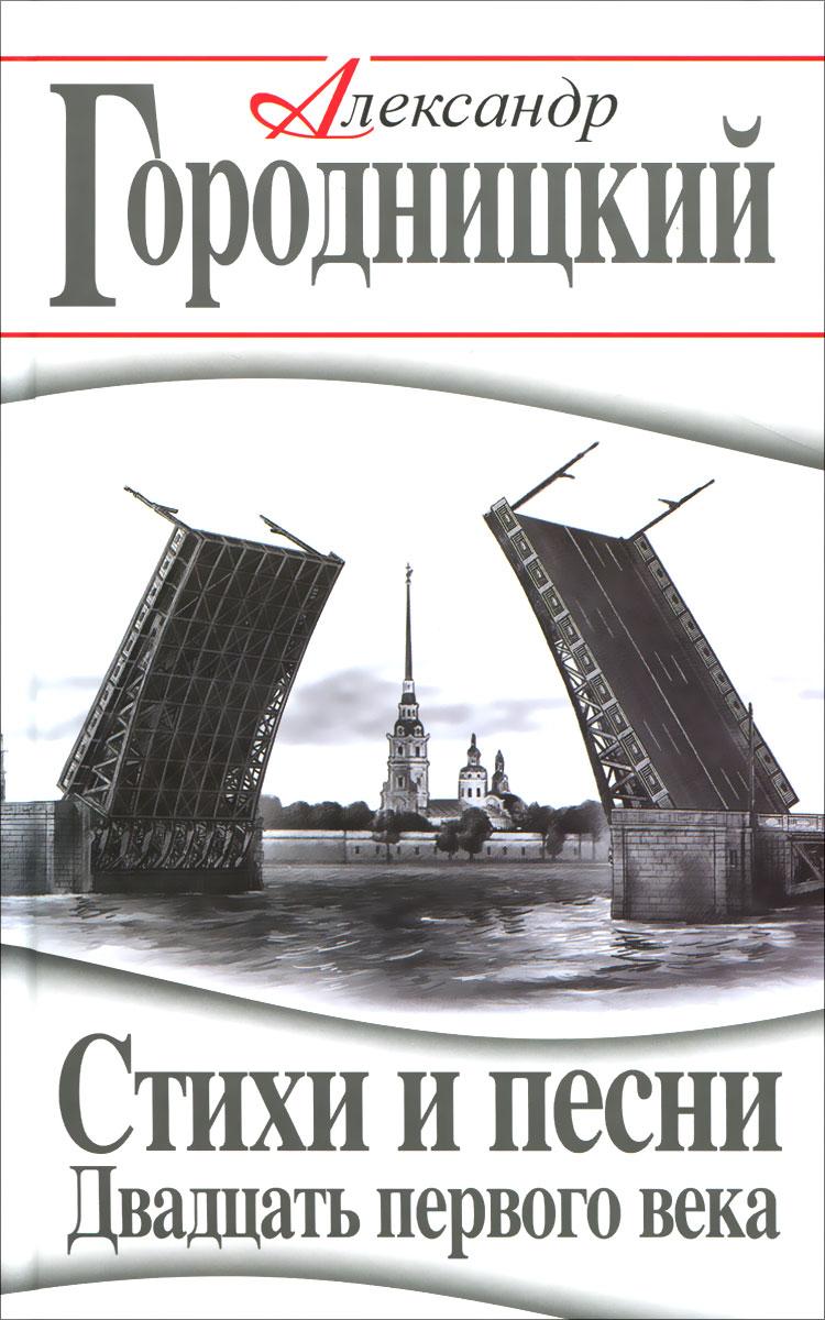 Фото Александр Городницкий Стихи и песни Двадцать первого века. Купить  в РФ