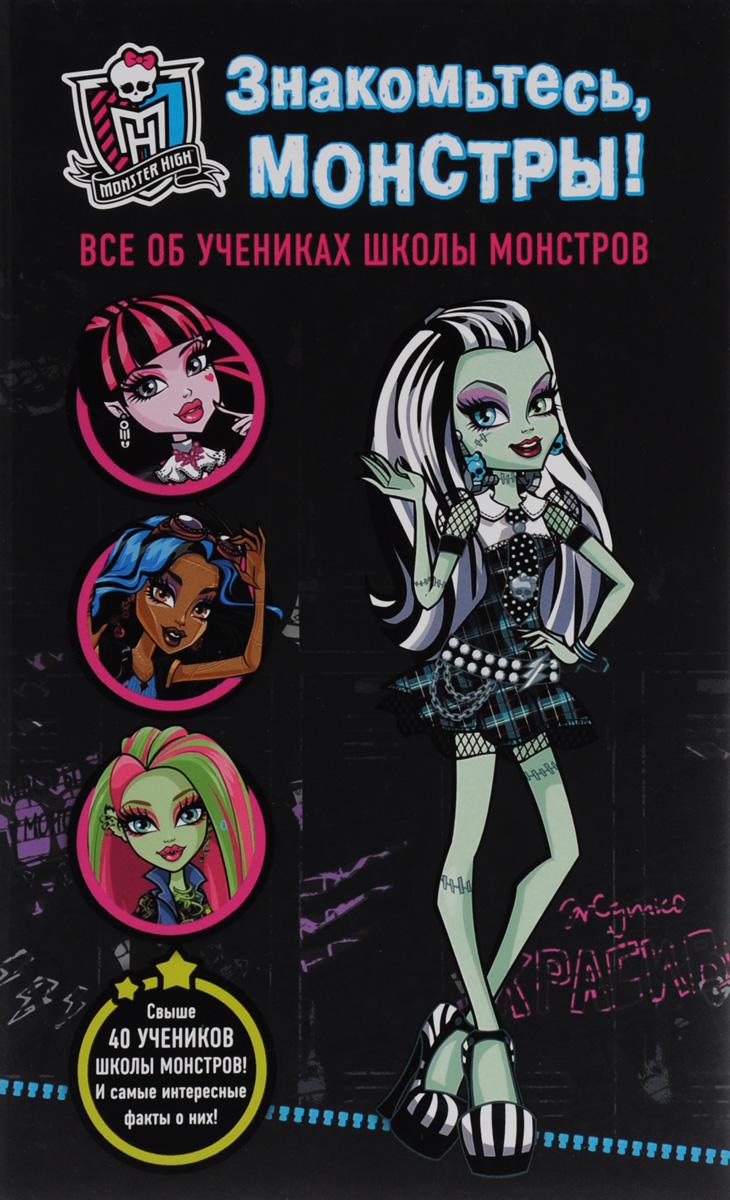 Фото Знакомьтесь, монстры! Все об учениках Школы монстров. Купить  в РФ