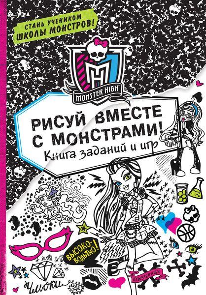 Фото Kirsten Mayer Рисуй вместе с монстрами! Книга заданий и игр. Купить  в РФ