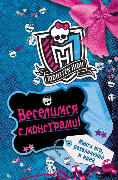 Фото Веселимся с монстрами! Книга игр, развлечений и идей. Купить  в РФ