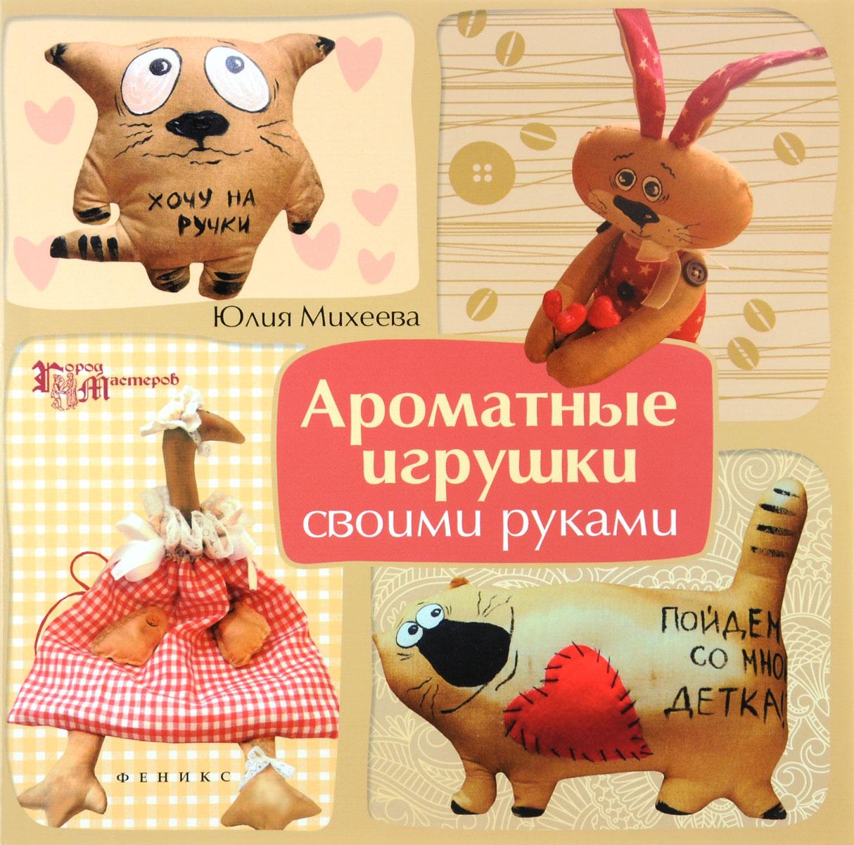 Ароматные игрушки юлия михеева