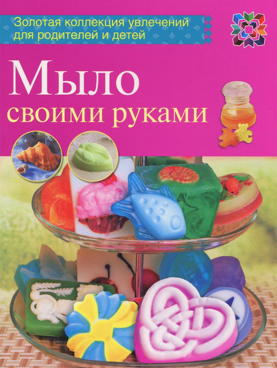 Книга мыло своими руками в  корнилова