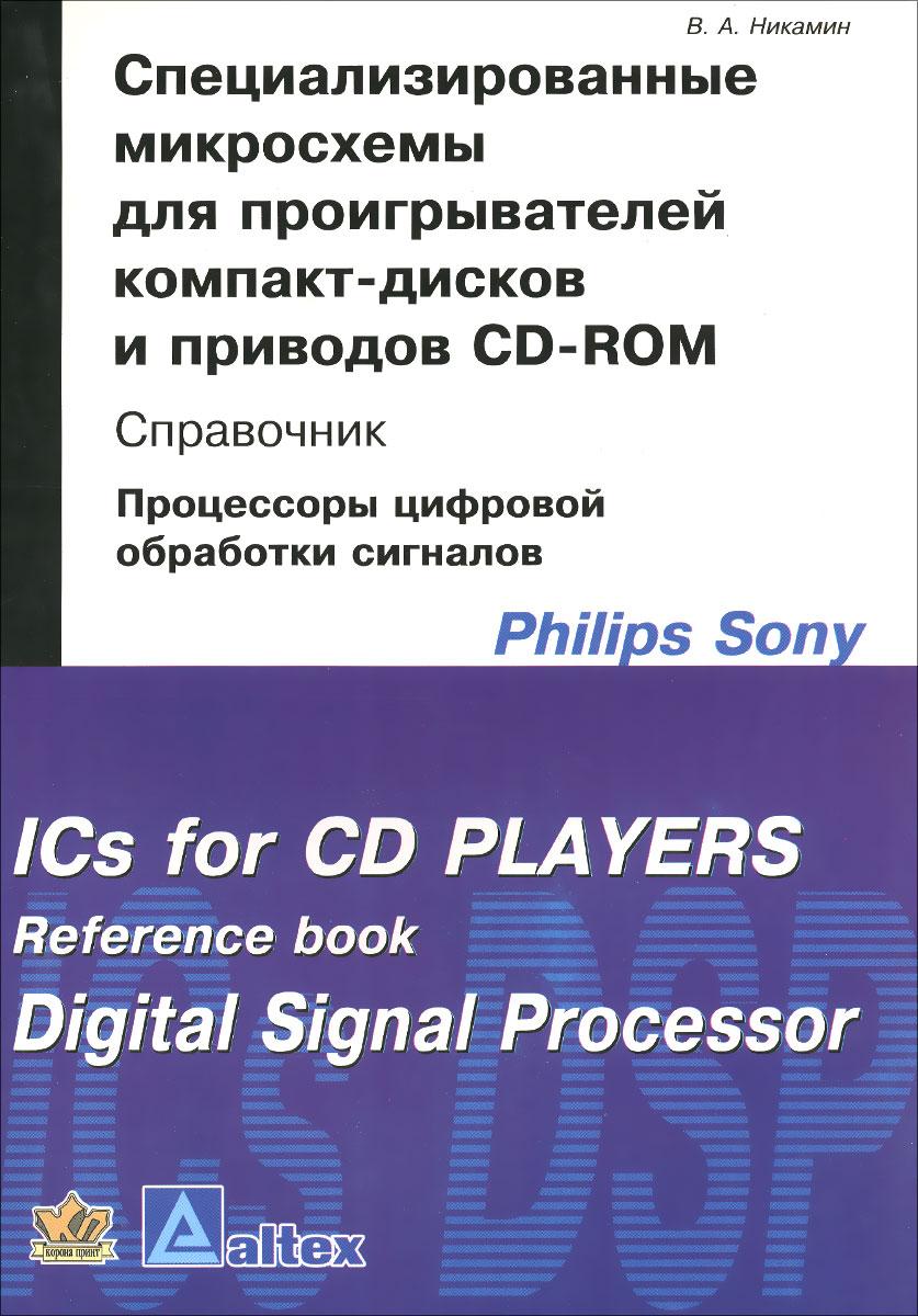 Фото В. А. Никамин Специализированные микросхемы для проигрывателей компакт-дисков и приводов CD-ROM. Справочник. Купить  в РФ