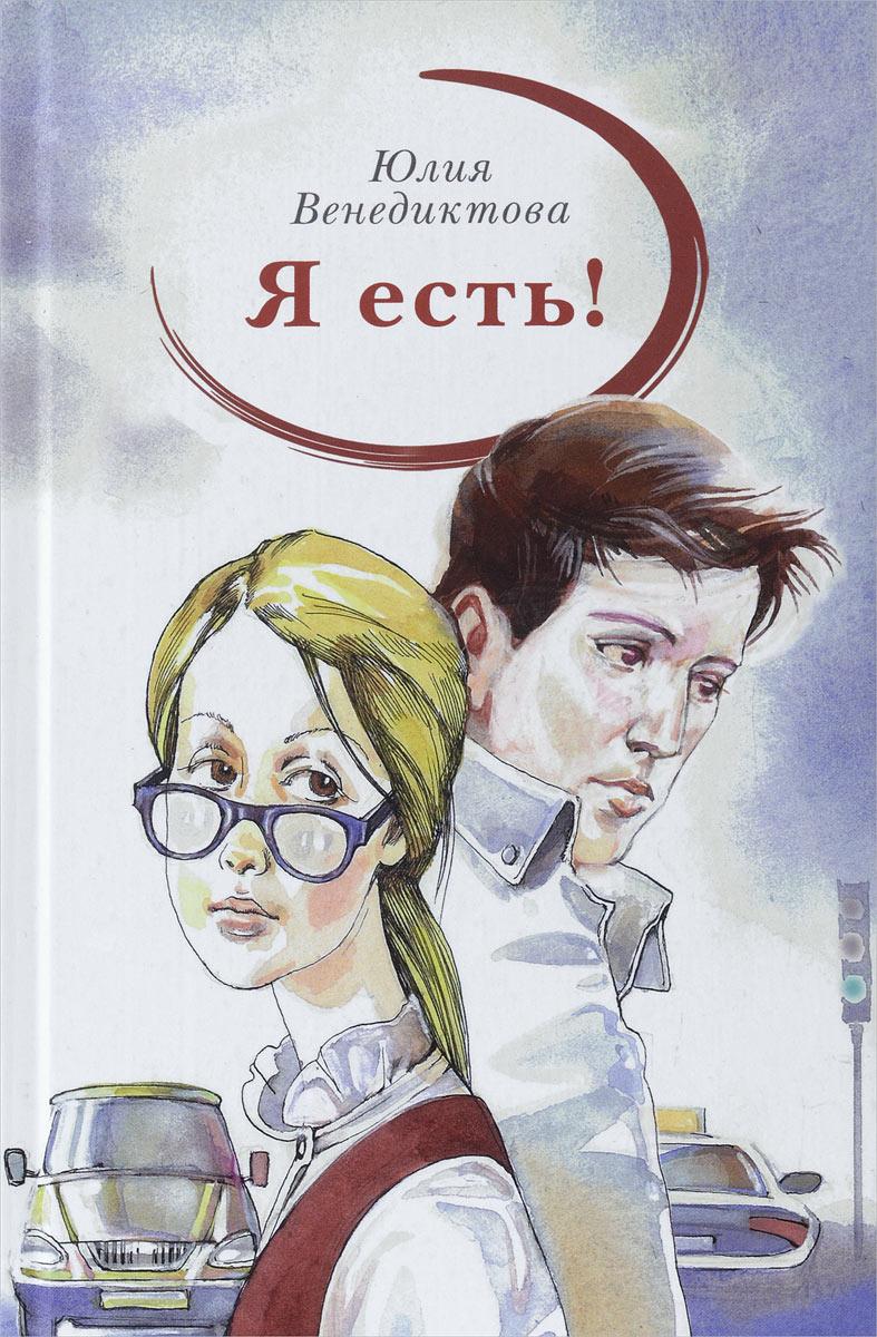 Фото Юлия Венедиктова Я есть!. Купить  в РФ