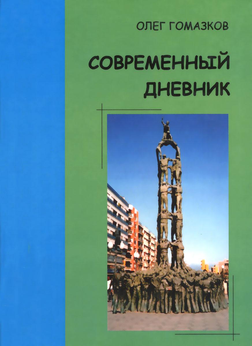 Фото Олег Гомазков Современный дневник. Купить  в РФ