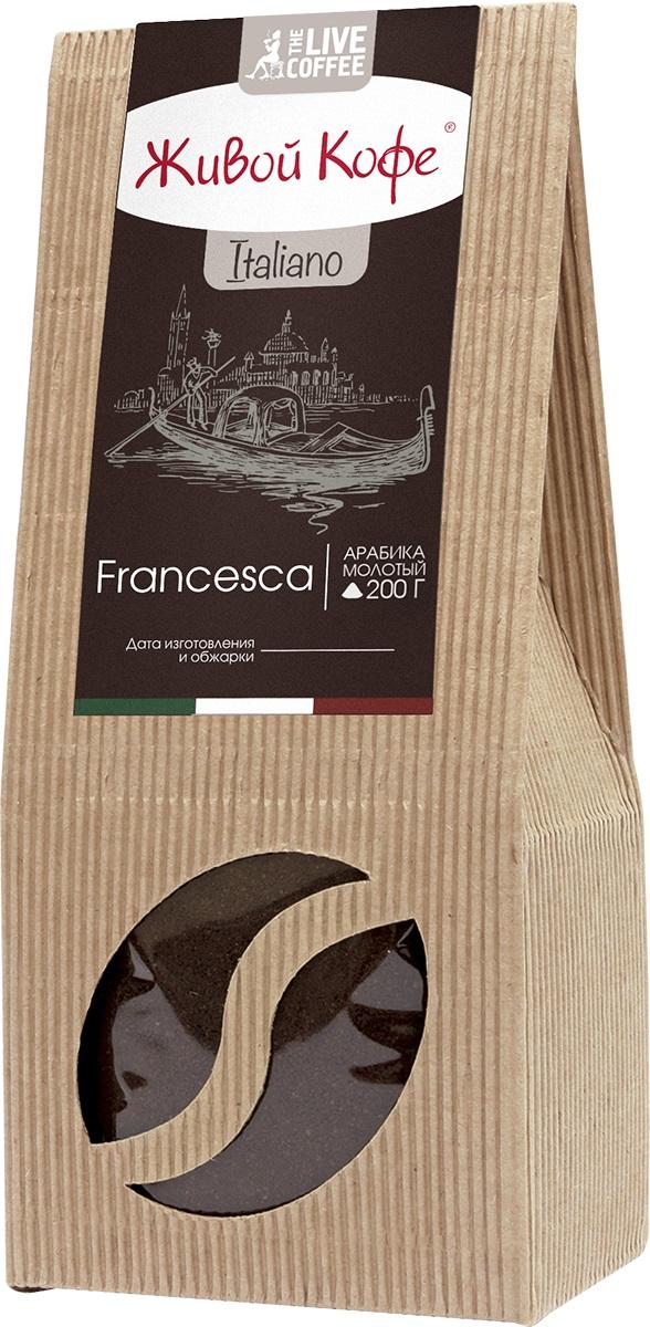 Фото Живой Кофе Italiano Francesca кофе молотый, 200 г. Купить  в РФ