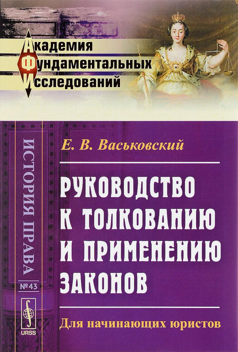 Фото Е. В. Васьковский Руководство к толкованию и применению законов. Купить  в РФ
