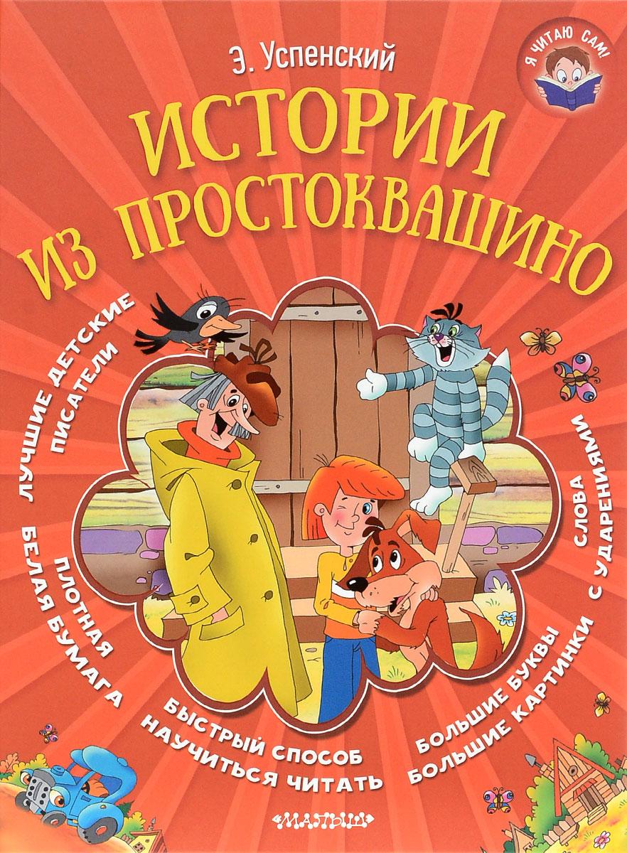 Фото Э. Успенский Истории из Простоквашино. Купить  в РФ