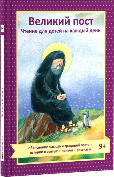 Фото Татьяна Коршунова Великий пост. Чтение для детей на каждый день. Купить  в РФ