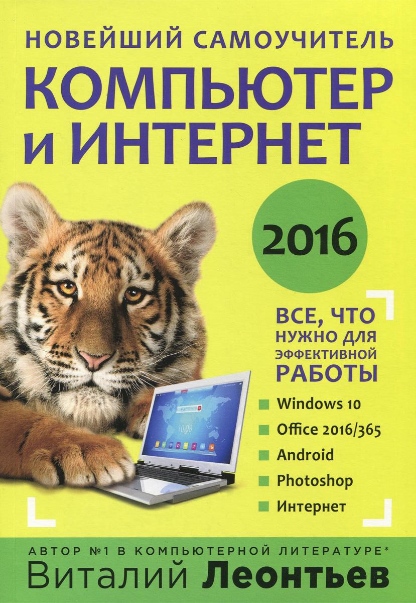 Фото Виталий Леонтьев Компьютер и интернет 2016. Новейший самоучитель. Купить  в РФ