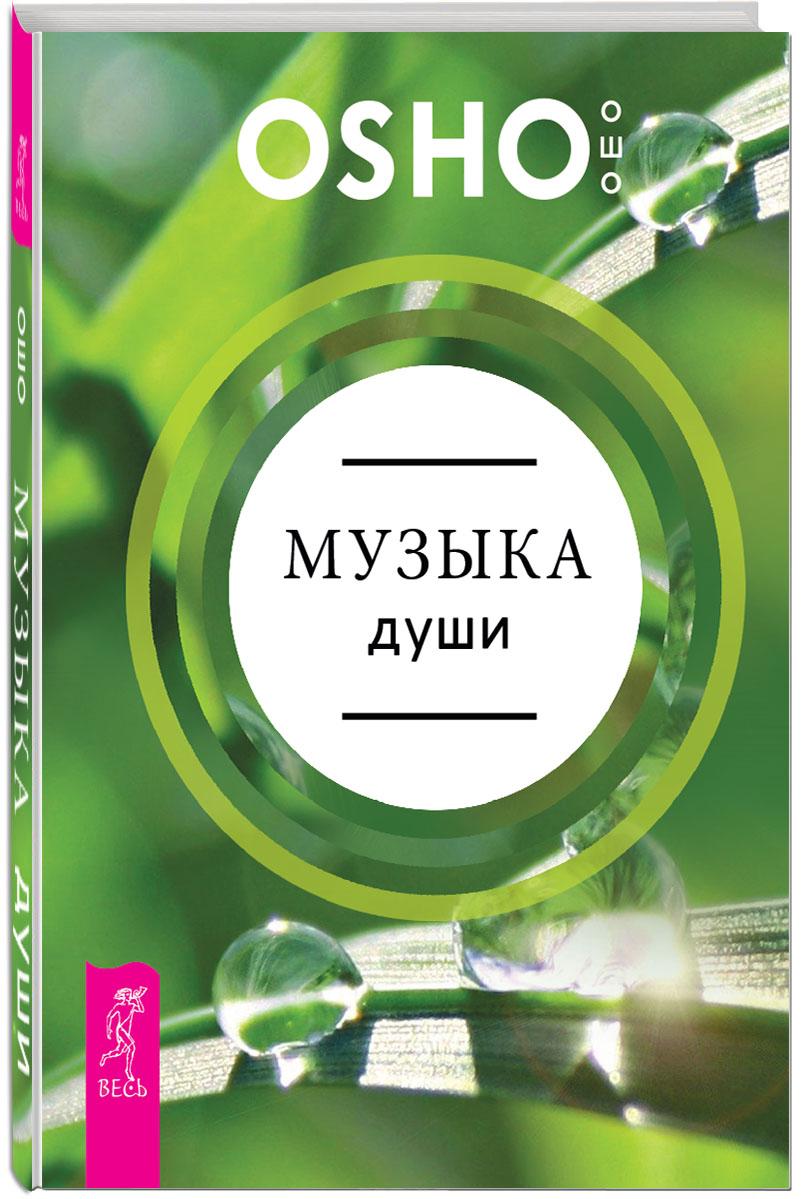 Фото Ошо Музыка души. Купить  в РФ