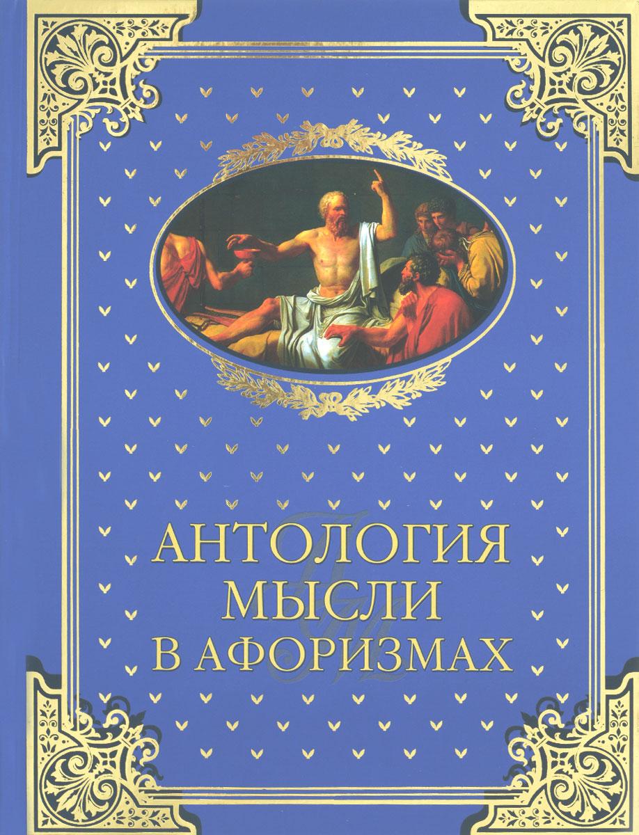 Фото Шойхер В.Ю. Антология мысли в афоризмах. Купить  в РФ