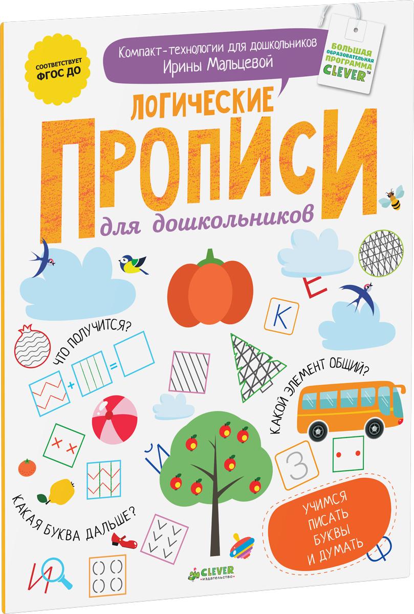 Фото Ирина Мальцева Логические прописи для дошкольников. Купить  в РФ