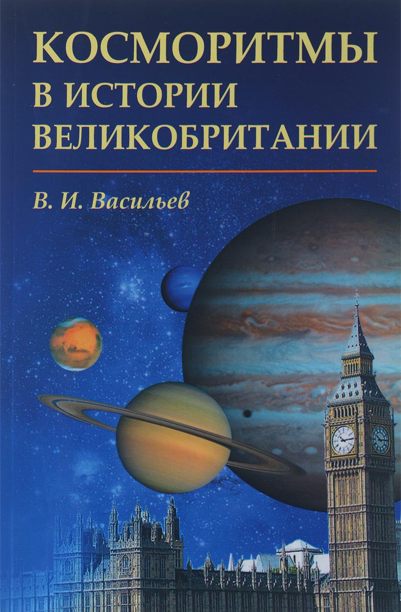 Фото В. И. Васильев Косморитмы в истории Великобритании. Купить  в РФ