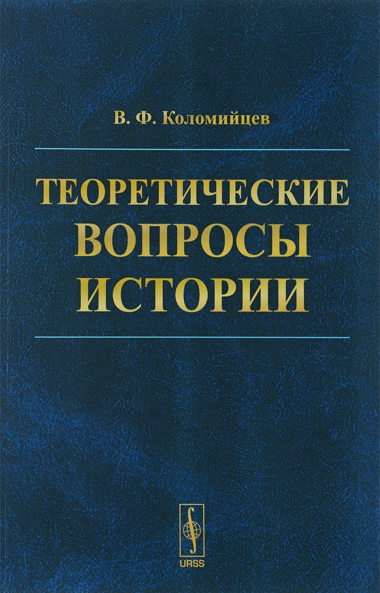 Фото В. Ф. Коломийцев Теоретические вопросы истории. Купить  в РФ