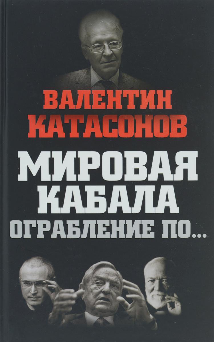 Фото Валентин Катасонов Мировая кабала. Ограбление по.... Купить  в РФ