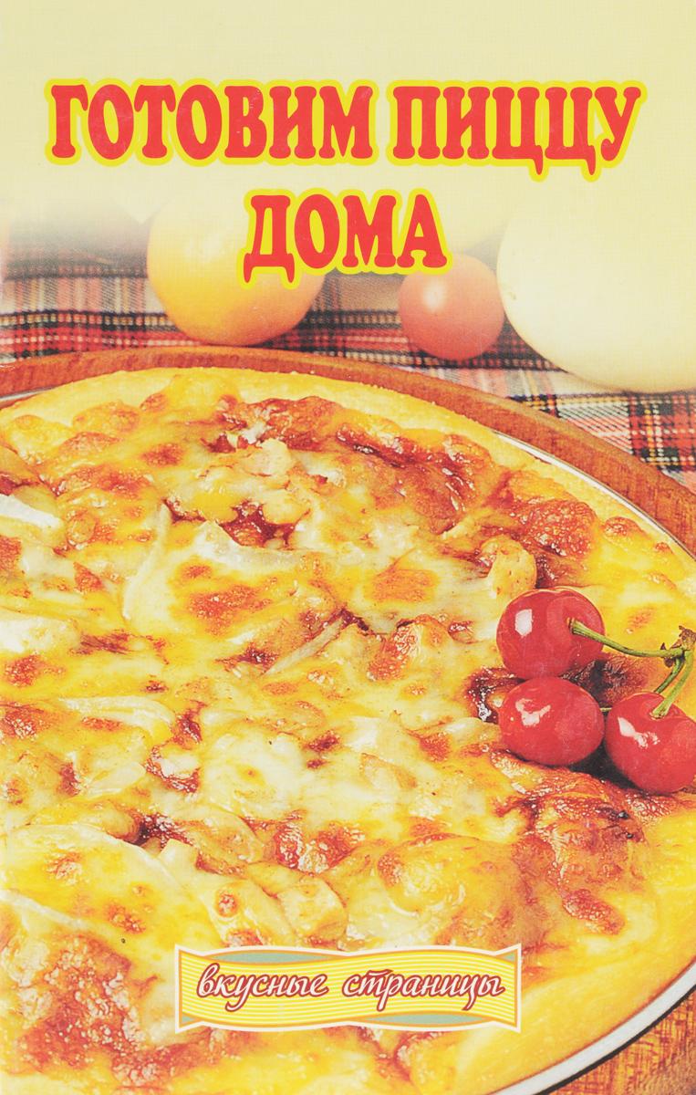 Рецепт пиццы как готовить