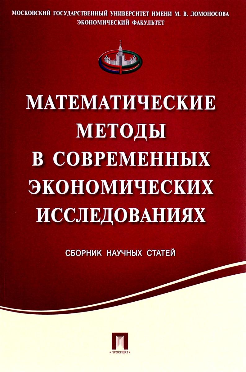 Фото Математические методы в современных экономических исследованиях. Купить  в РФ