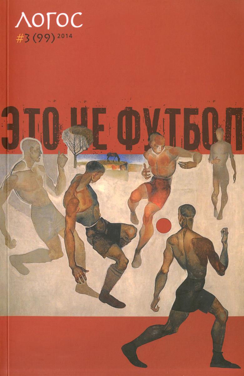 Фото Логос №3 (99), 2014. Купить  в РФ