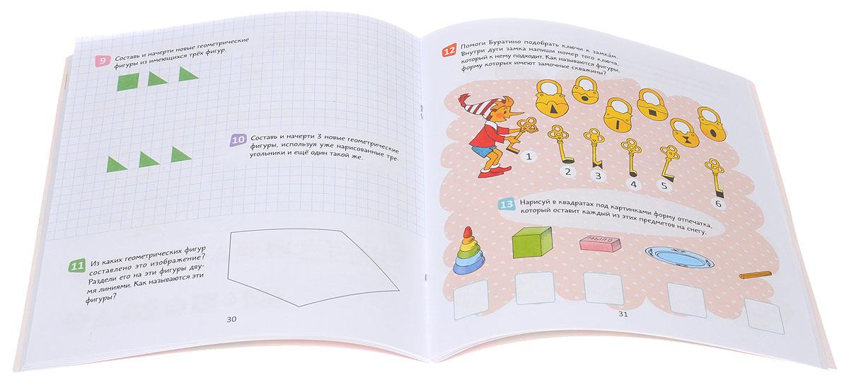 задачники класса книги 1-4