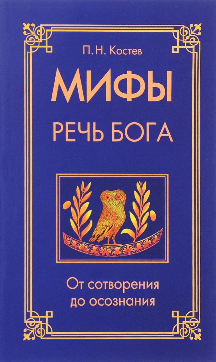 Фото П. Н. Костев Мифы — речь Бога. От сотворения до осознания. Купить  в РФ