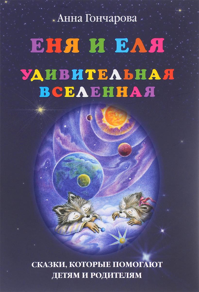 Фото Анна Гончарова Еня и Еля. Удивительная вселенная. Купить  в РФ