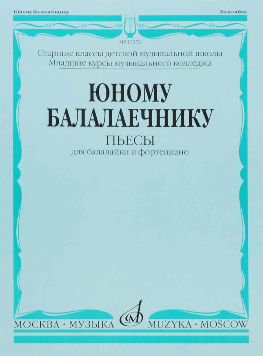 Фото Юному балалаечнику. Пьесы для балалайки и фортепиано. Купить  в РФ