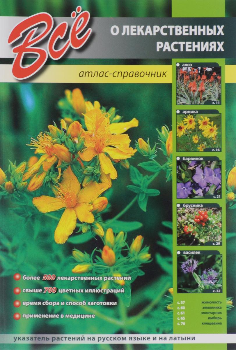 Фото Всё о лекарственных растениях. Купить  в РФ