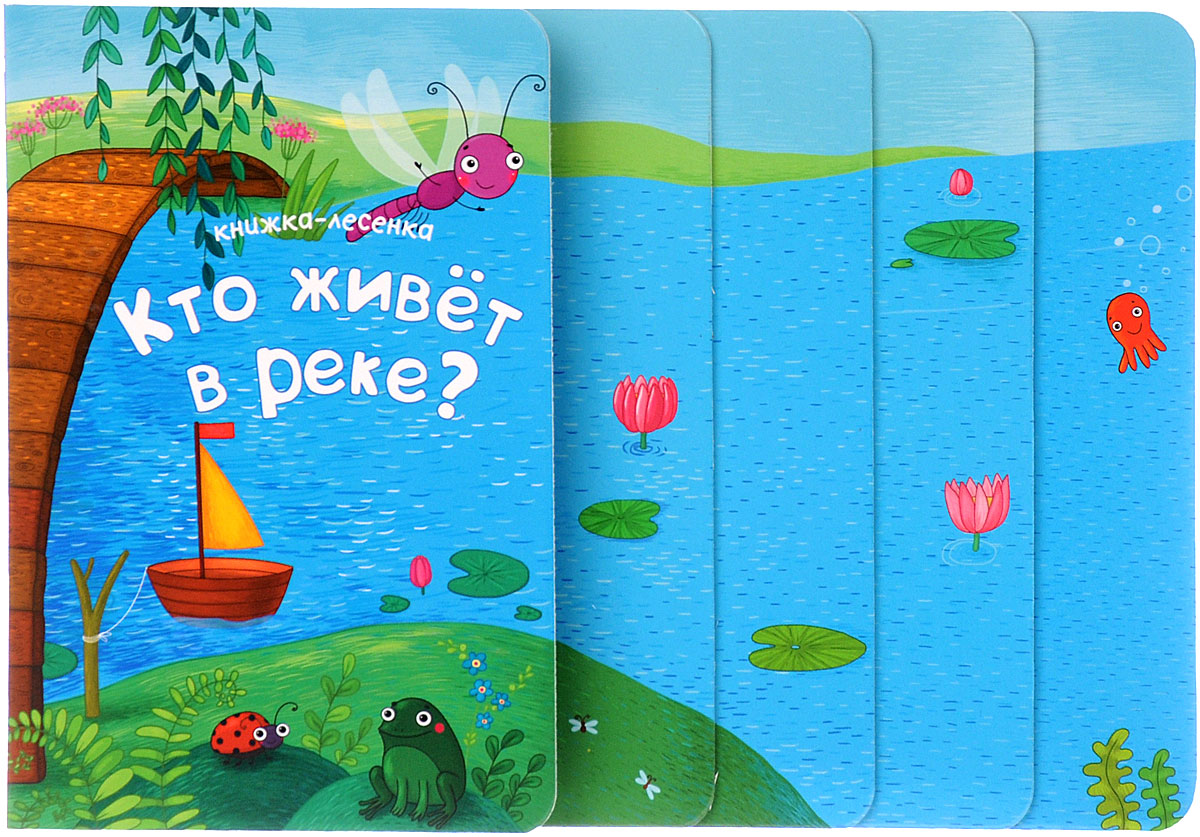 Фото Наталья Магай, Валерия Вилюнова, Мария Романова Кто живет в реке? Книжка-лесенка. Купить  в РФ