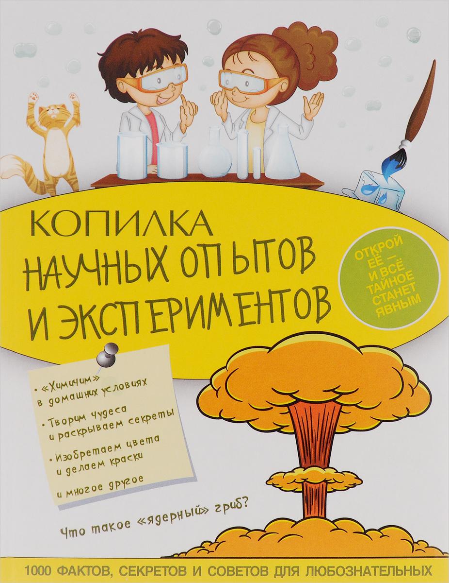Фото К. С. Аниашвили Копилка научных опытов и экспериментов. Купить  в РФ