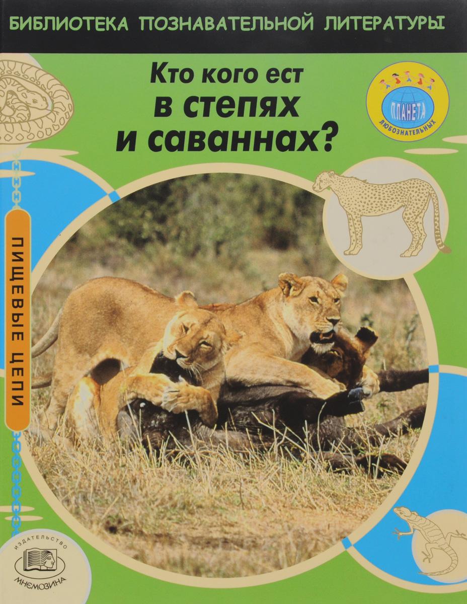 Фото Мойра Баттерфилд Кто кого ест в степях и саваннах?. Купить  в РФ