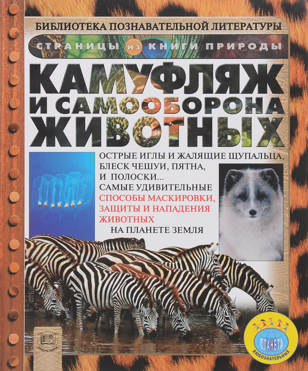 Фото Кейт Петти Камуфляж и самооборона животных. Купить  в РФ