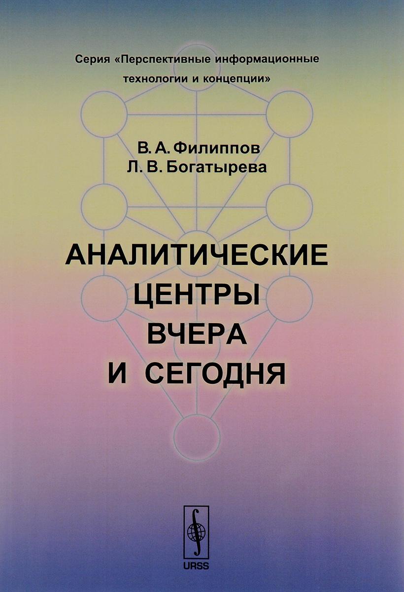 Фото В. А. Филиппов, Л. В. Богатырева Аналитические центры вчера и сегодня. Купить  в РФ